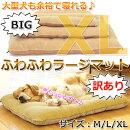 【訳あり】ペットベッドラージマット洗える大型犬用大きなベッド【XLサイズ】