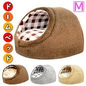 ドーム型ペットベッドハウス犬猫ふわふわ暖かベッド【Mサイズ】
