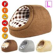 ドーム型ペットベッドハウス犬猫ふわふわ暖かベッド【Lサイズ】