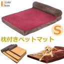 【在庫限り】 PetStyle 枕付きペットベッド 犬 猫 暖か 大型 マット Sサイズ その1