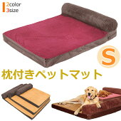 枕付きペットベッド犬猫暖かマットSサイズ