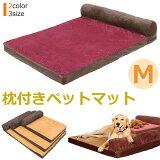 【在庫限り】 PetStyle 枕付きペットベッド 犬 猫 暖か 大型 マット Mサイズ