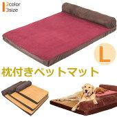 枕付きペットベッド大型犬多頭飼い犬猫暖かマットLサイズ