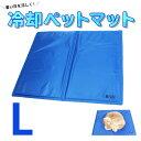 ペット用 冷却 ジェルマット ひんやり 夏用 ペット マット 敷物 ベッド 50*60cm Lサイズ