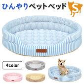 ペットベッドひんやり夏用犬猫冷感パイルストライプクールSサイズ