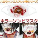 【在庫限り】 ゾンビマスク ホラー 恐怖 マスク ハロウィン お化け コスプレ 小物 装飾の商品画像