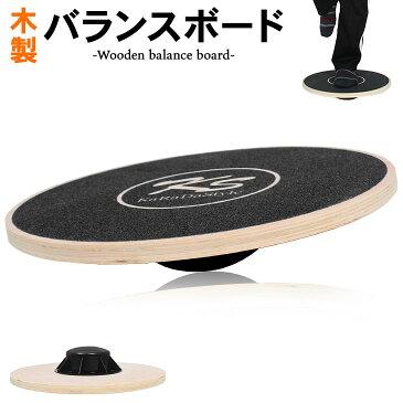 バランス ボード ディスク 体幹 トレーニング エクササイズ 運動 直径40cm 木製