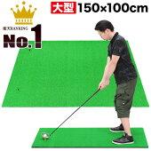 ゴルフ練習マットスイングドライバー大型100×150cm単品