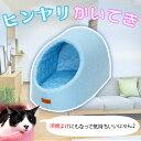 ドーム ひんやり ペット ベッド 夏用 冷感 犬 猫 おしゃれ かわいい Lサイズ