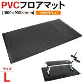 フロアマットトレーニングマット床保護防傷防音PVC1600*900*4mm