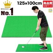 ゴルフ練習マットスイング大型人工芝SBR100×125cm単品
