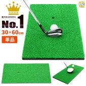 ゴルフ練習マットショットスイング60×30cmサイズ