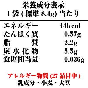 グリコポッキー(Pocky)佐藤錦(さくらんぼ)-栄養成分表示