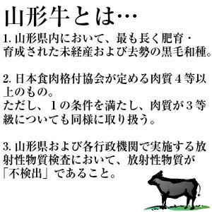 山形牛とは