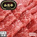山形牛 焼肉用 500g(肩肉)【送料無料 東北 山形 牛肉...