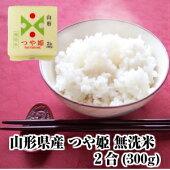 山形県産つや姫新米無洗米キューブ2合(300g)山形県食糧