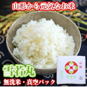 雪若丸無洗米キューブ