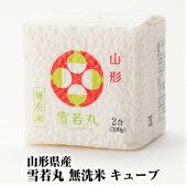 山形県産 雪若丸 無洗米 キューブ 2合(300g)