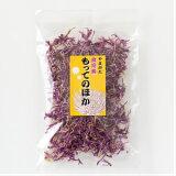 食用菊 もってのほか干し菊(ほし菊)【東北 山形県産 乾物】