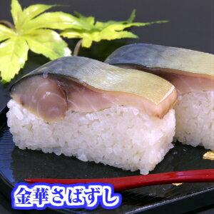 金華鯖ずし(冷凍)