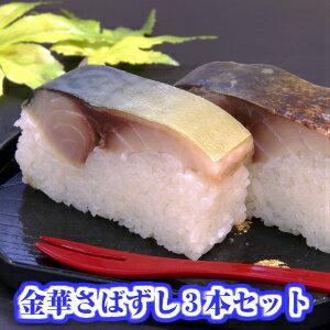 金華鯖ずし(3本セット)