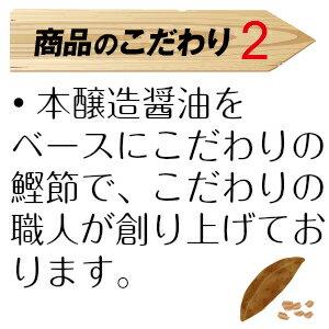 味の大名醤油-説明2