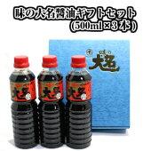 味の大名醤油(かつおだし醤油)500ml×3本セット