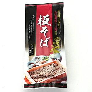 大石田そば「きよ」自家製そば粉使用板そば山形名物2袋セット