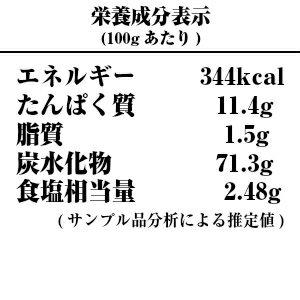 山形ひっぱりうどん(とろろ入り)-栄養成分表示