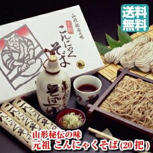 【酒井製麺所】山形秘伝の味元祖こんにゃくそば(150g×20把)