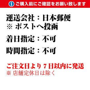 配送方法(郵便局)