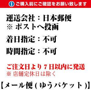 配送方法(日本郵便-ゆうパケット)