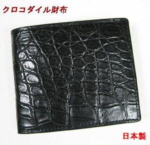 459ad5b18469 クロコダイル財布 メンズ二つ折り財布 - 価格.com