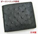オーストリッチ 財布 二つ折り 無双 日本製