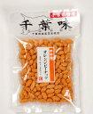 千葉県産落花生:オレンジピーナッツ:欧都香【千葉味】
