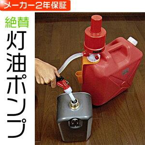 メーカー2年保証の自信! 空気圧で給油する電池不要の灯油ポンプ タカギ D089RF ポリカンポンプ...