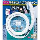 手元でストップ!タカギ シャワピタ2 JS435(節水・シャワーヘッド・ヒートショック予防)*0A01