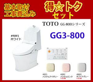 基本工事込TOTOウォシュレット一体形便器GGタイプGG3-800
