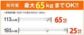 つっぱり棒/突っ張り棒突ぱりスーパー極太ポール大-平安伸銅工業NGP-110ロング
