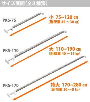 突ぱり強力ステンレスポール大PKS-110