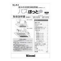 リンナイ 浴室暖房乾燥機専用部品 取扱説明書 625-540-800