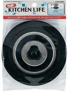 カクダイ流し台排水栓フタセット452-000-9