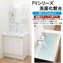 LIXIL 洗面化粧台 PVシリーズ 間口750mm 寒冷地 MPV-...