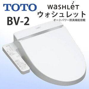 TOTOウォシュレットBV-2
