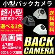 送料無料 バックカメラ 選べる3色 シルバー/ホワイト/ブラック ナンバープレート ネジ穴 M6 高画質 CCD 固定式 広角 防水仕様 リアカメラ 【宅配便配送商品】