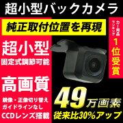バックカメラ,CCDレンズ,最高画質49万画素,鏡像正像切替,ブラック/黒,角度調整可能,超小型,防水,ガイドライン無し