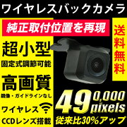 ワイヤレス,バックカメラ,超小型,角度調整,固定式,鏡像・正像切替,CCDレンズ搭載,ブラック