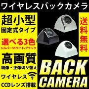 バックカメラ,ワイヤレス,トランスミッター,無線,選べる3色,シルバー,ホワイト,ブラック,ナンバープレート,ネジ穴,M6,高画質,CCDカメラ,固定式,広角,リアカメラ