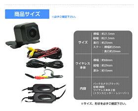 ワイヤレス,バックカメラ,最高画質,49万画素,超小型,防水,角度調整可能,固定式,鏡像正像切替,CCDレンズ,ブラック,ガイドライン無し,送料無料