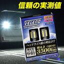 車検対応 T16 LED バックランプ 驚異の3500lm VELENO 1年保証...
